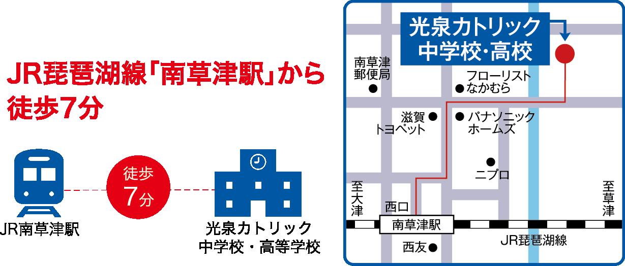 光泉カトリック中学校・高等学校