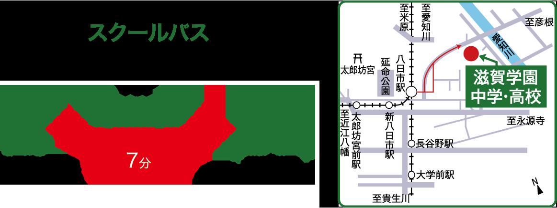 滋賀学園中学・高等学校