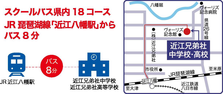 近江兄弟社中学・高等学校