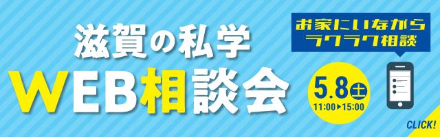滋賀の私学WEB相談会 開催!